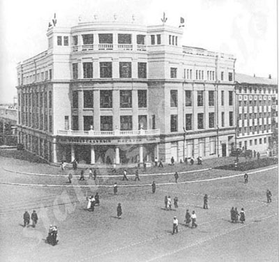 The Real Department Store before the war.